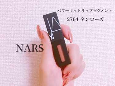 NARS パワーマットリップピグメント