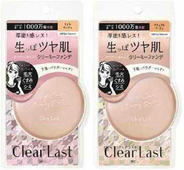 Clear Last クリアラスト クリーミーパクト