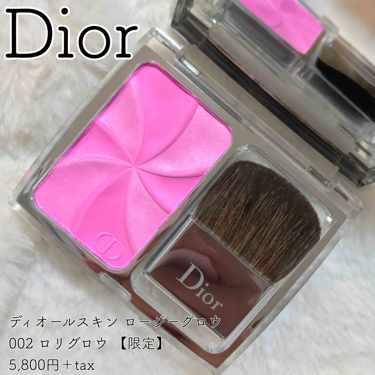 Dior ディオールスキン ロージー グロウ