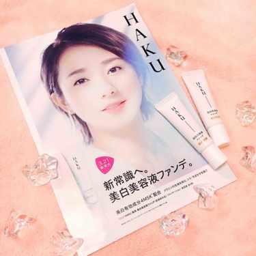 HAKU 薬用 美白美容液ファンデ(医薬部外品)