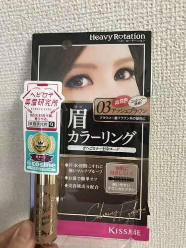 Heavyrotation  カラーリングアイブロウ