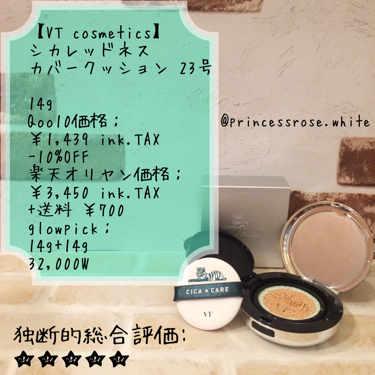 VT Cosmetics CICAレッドネスカバークッション