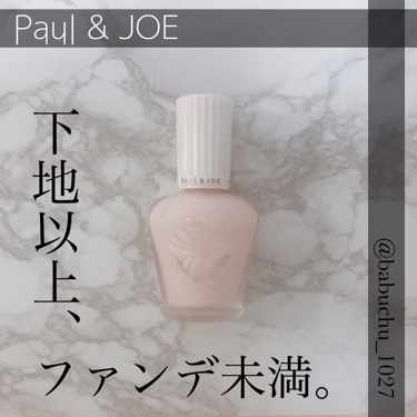 PAUL & JOE プロテクティング ファンデーション プライマー S