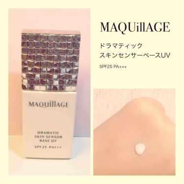 MAQuillAGE ドラマティックスキンセンサーベース UV