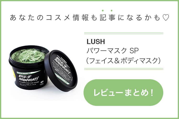 マスク lush sp パワー