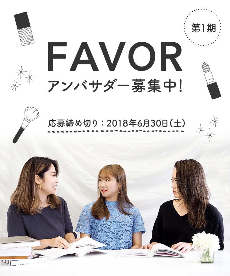 【FAVORアンバサダー】募集のお知らせ