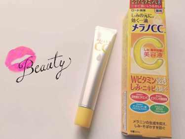 メラノCC メラノCC 薬用しみ集中対策美容液