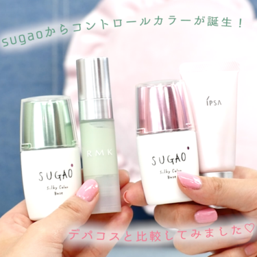 RMK 化粧下地 ベーシック コントロールカラー SUGAO 化粧下地 シルク感カラーベース