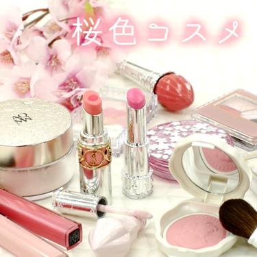 桜色ピンクコスメ