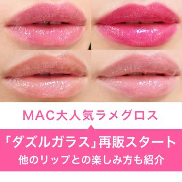 M·A·C マック ダズルガラス  ラメ入りリップグロス