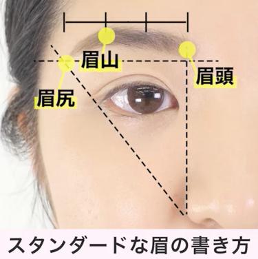 初心者さん向けの基本の眉毛の書き方