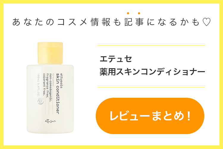 ettusais 化粧水 エテュセ 薬用スキンコンディショナー