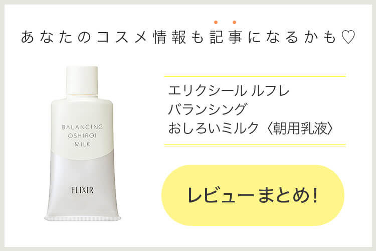 ELIXIR 化粧下地 エリクシール ルフレ  バランシング おしろいミルク