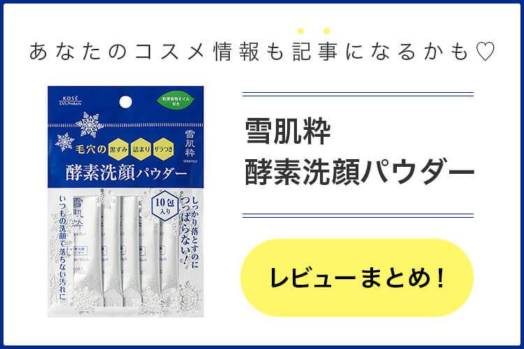 雪肌粋から発売された酵素洗顔パウダーのレビューまとめ!