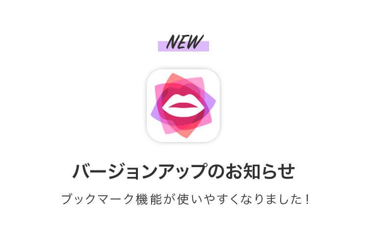 FAVOR アプリ