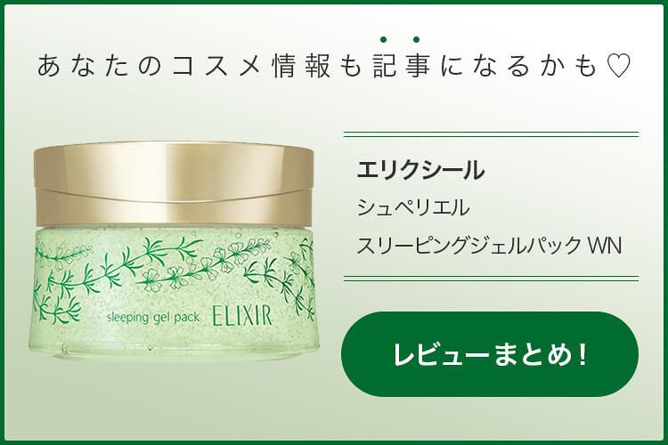 エリクシールから限定の香りに癒される「エリクシール シュペリエル スリーピングジェルパック WN」が発売に♡