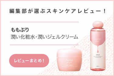 BCLの新スキンケアブランドももぷりの潤い化粧水、潤いジェルクリームをご紹介!