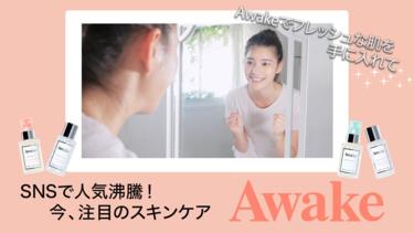 SNSで人気沸騰!寝不足肌なんて言わせない♡熟睡肌が手に入る忙しい女性の救世主『Awake(アウェイク)』の秘密をご紹介!
