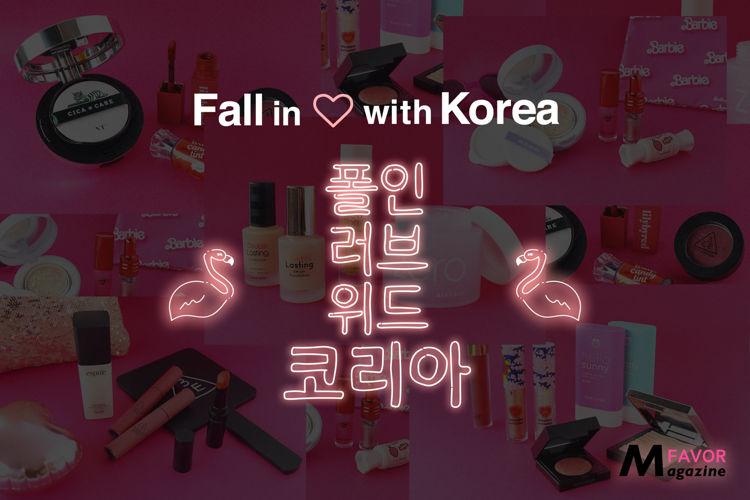 韓国好きのお気に入りコスメ特集。