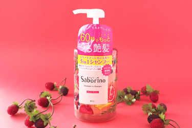 Saborino(サボリ―ノ)トリートメントシャンプー リッチモイスト〈シャンプー〉をご紹介!