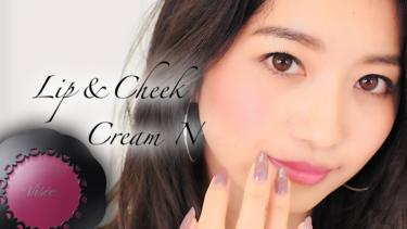 ヴィセ『リップ&チーク クリーム N』が2018年11月16日(金)にリニューアル!