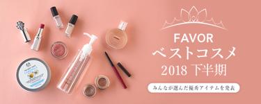 乳液・クリーム部門 FAVOR2018年下半期ベストコスメ FAVOR