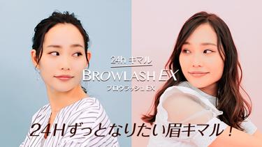 「ブロウラッシュEX」よりWアイブロウの新色登場!