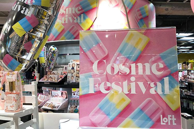 LOFT期間限定コスメイベント「Cosme Festival」に行ってきました♪
