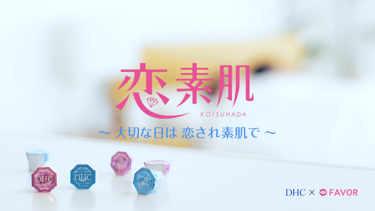 DHC恋素肌キャンペーン/クリアパウダーウォッシュ/ビューティパウダーウォッシュ
