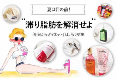 脂肪燃焼効果あり!入浴剤やマッサージグッズなどを多数ご紹介!