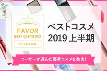 FAVOR 2019年上半期ベストコスメ/ユーザーが選んだ優秀コスメを発表!