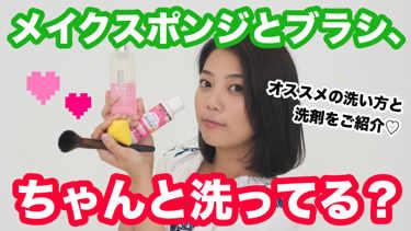 清潔なメイクツールで肌荒れ解消!?毎日できるスポンジとブラシの洗浄法をご紹介♡