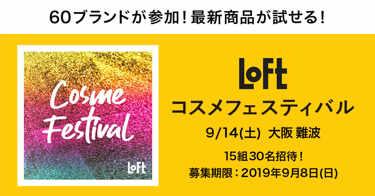 9/14大阪難波にてロフト コスメフェスティバルを開催!! 60ブランドが参加、最新商品が試せるチャンス!