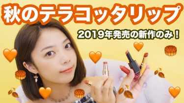 【2019年新作のみ♡】秋にピッタリ柿色・テラコッタリップ5選!一本あれば旬な顔に♪