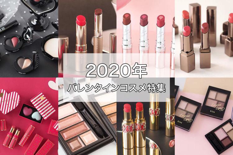 【2020バレンタインコスメ特集♡】FAVOR編集部が選んだ恋コスメまとめ♪友チョコがわりのプレゼントにも♡