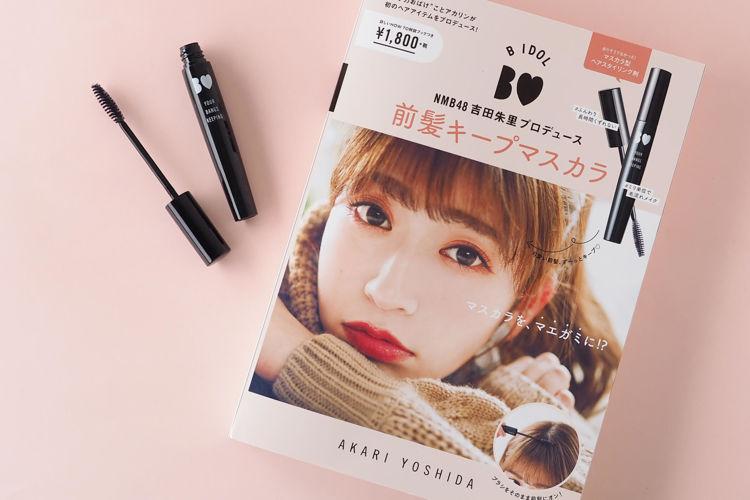 2020年1月31日(金)発売!「NMB48吉田朱里プロデュース B IDOL前髪キープマスカラ」をご紹介!-アカリン・ビーアイドル