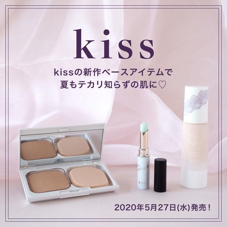 2020年5月27日(水)新作発売!kiss(キス)からテカリも崩れも防ぐ優秀ベースアイテムが新登場!-「キス マットシフォン クリーミィパウダリーファンデ」「キス ポアスムージングベース」
