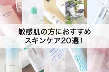 【2020春夏版!】敏感肌の方におすすめスキンケア20選!肌に優しい化粧水からクリームまで|favor.life
