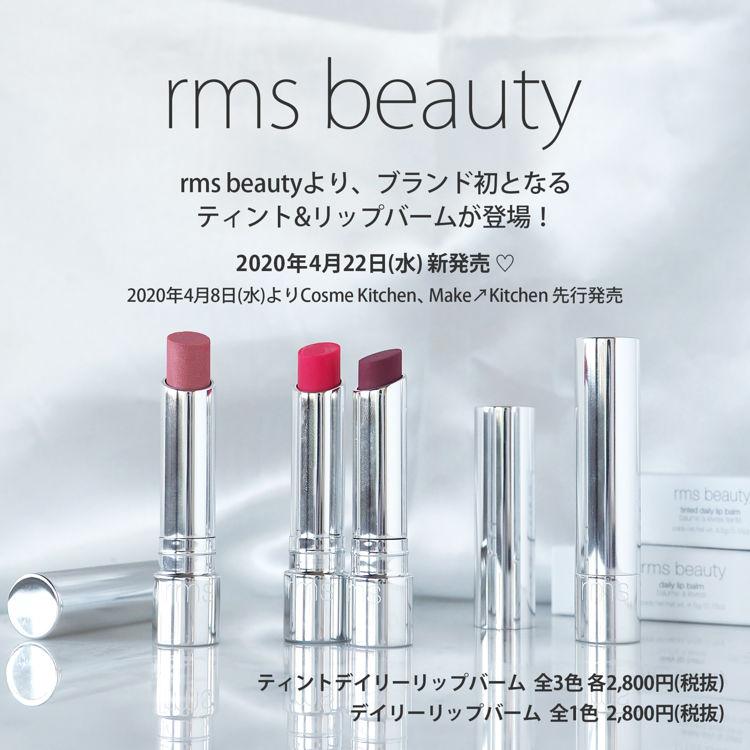 2020年4月22日新作発売!rms beauty(アールエムエスビューティー)から「ティントデイリーリップバーム 」「デイリーリップバーム ココア」をご紹介!