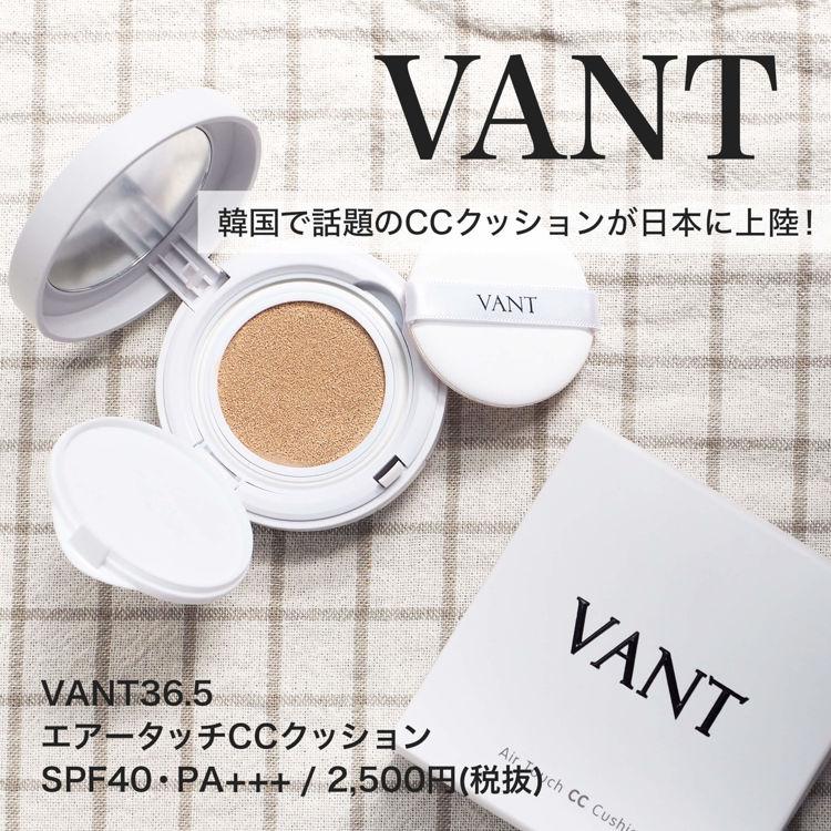 【韓国で話題♡】VANT36.5『エアータッチCCクッション』で、高保湿の水光肌をゲットしよう♡