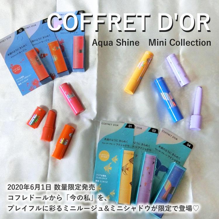 2020年6月1日限定発売!COFFRET D'OR(コフレドール)夏コレクション「Aqua Shine Mini Collection」をご紹介!