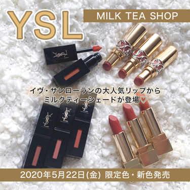 【5月22日発売!】YSLの大人気リップからミルクティーシェードが登場♡ - Yves Saint Laurent イヴ・サンローラン