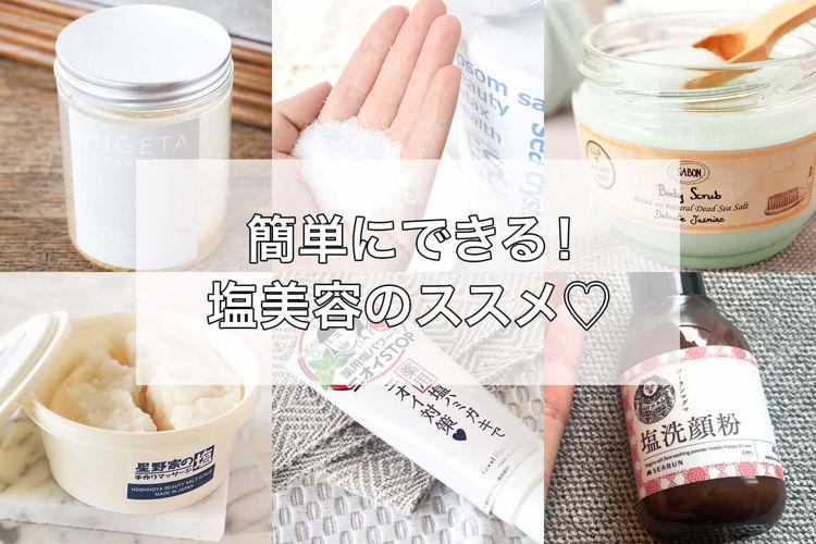 《美容&健康に効果絶大》簡単にできる「塩美容」を今すぐはじめよう!おすすめアイテム7選|favor.life