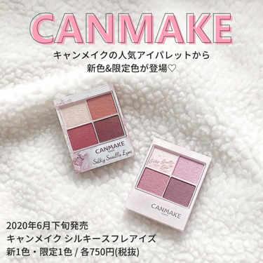 【6月下旬発売!】キャンメイクの「シルキースフレアイズ」から新色&限定色が登場! - CANMAKE