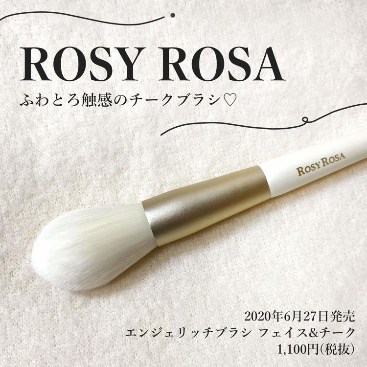 【6月27日新作発売!】ROSY ROSA『エンジェリッチブラシ フェイス&チーク』をご紹介!一度使えば、あなたもふわとろ感触の虜に♡
