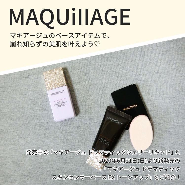 2020年4月21日(火)&6月21日(日)発売!MAQuillAGE(マキアージュ)の「ドラマティックスキンセンサーベース EX トーンアップ」「ドラマティックジェリーリキッド」をご紹介!