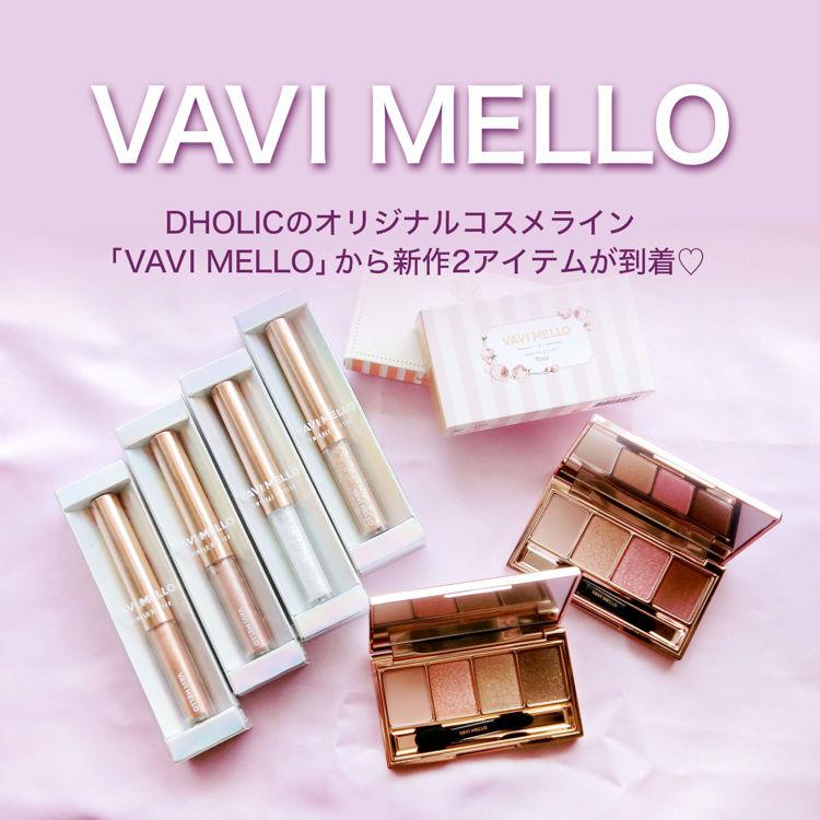 VAVI MELLOからキラキラのラメが輝く「トゥインクルグリッター」と、人気色&新色を詰め込んだアイシャドウ「バレンタインボックスミニ」をご紹介♡-バビメロ