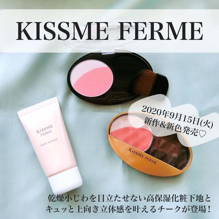 2020年9月15日(火)発売!KISSME FERME(キスミーフェルム)から「しっとり密着化粧下地」、「立体感アップチーク」をご紹介!
