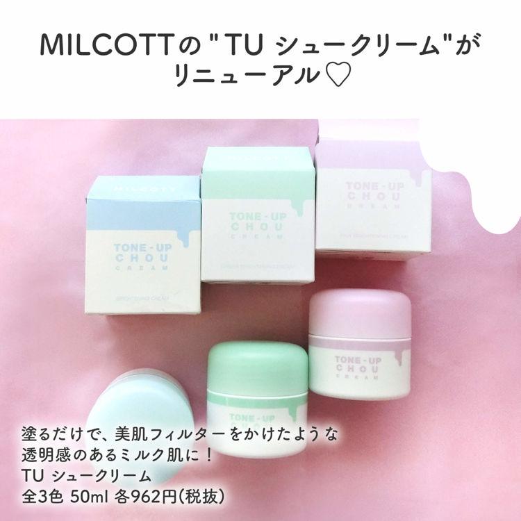 MILCOTTの大人気「TU シュークリーム」が新色を追加しリニューアル♡美肌フィルターをかけたようなミルク肌が叶う話題のコスメをご紹介!-ミルコット