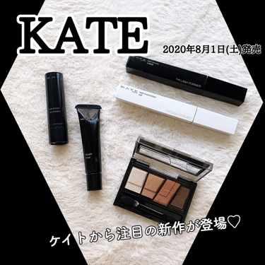 【8月1日新作発売!】ケイトの2020年秋新作&新色コスメを一挙ご紹介! - KATE